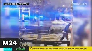 """""""Московский патруль"""": необычная кража в центре Москвы - Москва 24"""