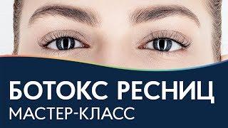 БОТОКС РЕСНИЦ мастер-класс, ламинирование