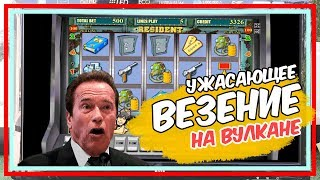 Ужасающее везение на Вулкан казино! Смотрите пока не удалили!