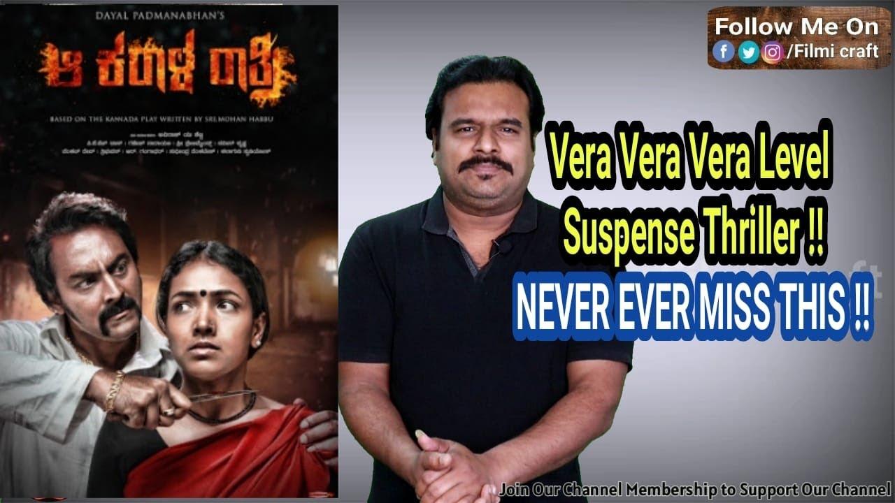 Aa Karaala Ratri (2018) Kannada Suspense Thriller Movie Review in Tamil by Filmi craft Arun