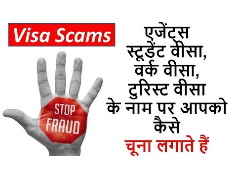 Visa Scams: Student/Work/Tourist Visa applicant beware of Fr