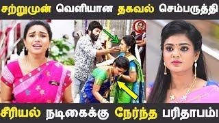 சற்றுமுன் வெளியான தகவல் செம்பருத்தி சீரியல் நடிகைக்கு நேர்ந்த பரிதாபம்!   Tamil Cinema