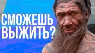 СМОГЛИ бы ВЫ ВЫЖИТЬ 2,5 миллиона лет назад?