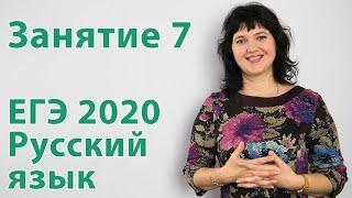 Подготовка к ЕГЭ 2019 по русскому языку. Занятие 7.