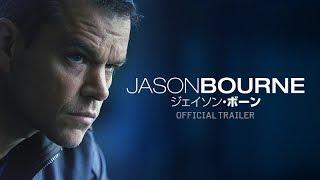 『ジェイソン・ボーン』海外トレーラーA