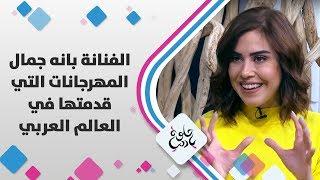 الفنانة بانه جمال - المهرجانات التي قدمتها في العالم العربي