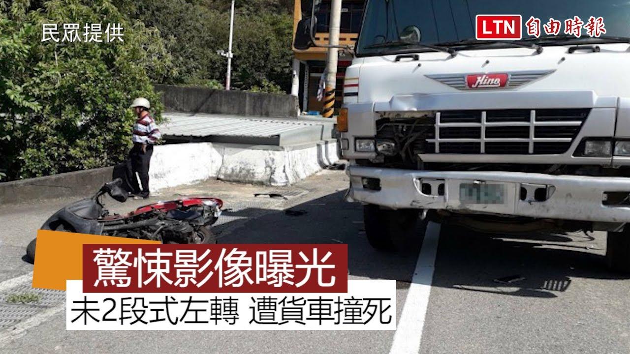 驚悚影像曝光!老婦騎機車未2段式左轉 遭對向大貨車撞擊亡