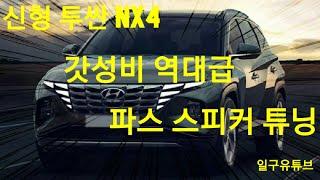 87 신형 투싼 NX4 역대급 갓성비 소형SUV 순정 …