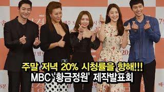 190719 주말 저녁 20% 시청률을 목표하는 단체 포토타임 (MBC '황금정원…