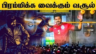 Bigil and Kaithi Massive Collection Report..!