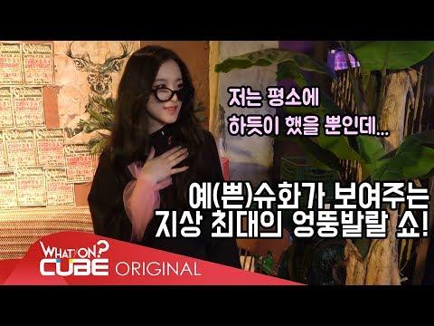 (여자)아이들((G)I-DLE) - I-TALK #4 : 'LATATA' M/V 촬영 비하인드 (Part 2)