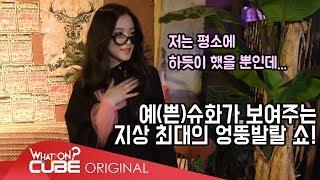 여자 아이들 g i dle i talk 4 39latata39 mv 촬영 비하인드 part 2