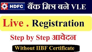 How to Apply for HDFC Bank csc vle,HDFC Bank mitra csc vle,HDFC BC Point csc vle