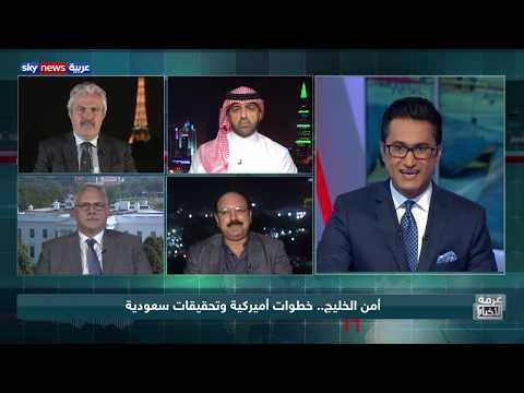 أمن الخليج.. خطوات أميركية وتحقيقات سعودية  - نشر قبل 7 ساعة