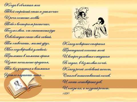 Стихи А. Пушкина, посвященные Н. Гончаровой