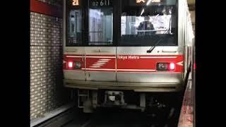 東京メトロ丸ノ内線 02系11F 茗荷谷〜池袋 全区間走行音