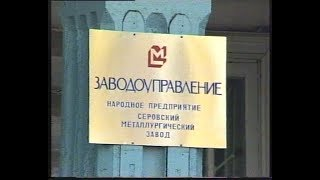 Серов. Металлургический завод, 1999 год