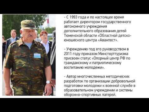 """Александр Перов, директор областного центра """"Аванпост"""". Биография"""