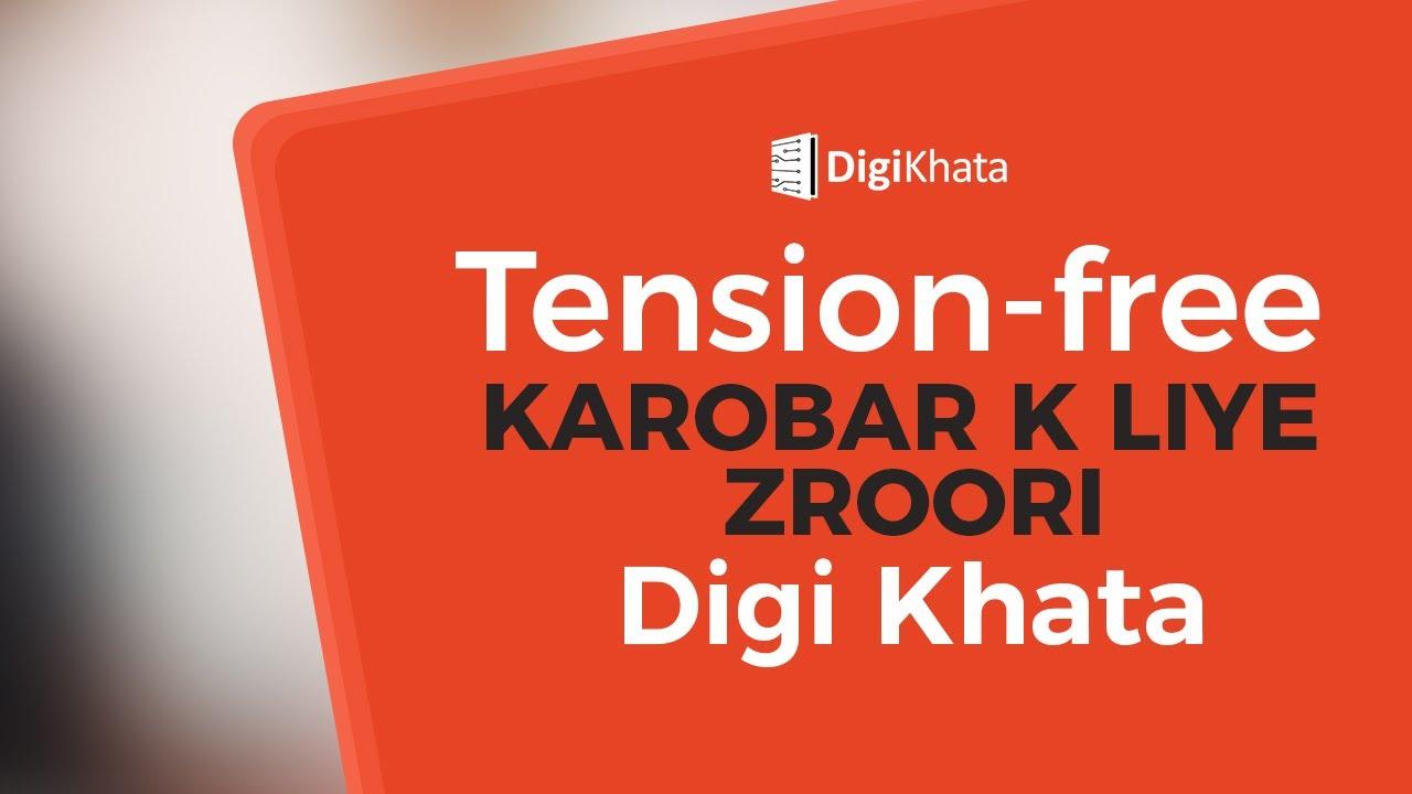 Karobari tension ko kese khatam kren| Download Digi Khata