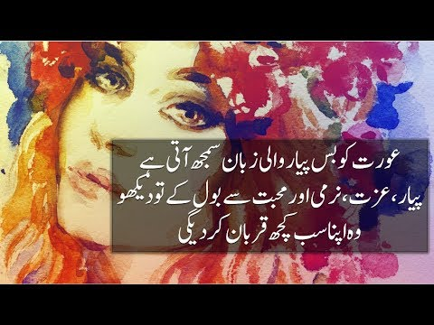 Heart Touching Quotes About Woman (Aurat) In Urdu