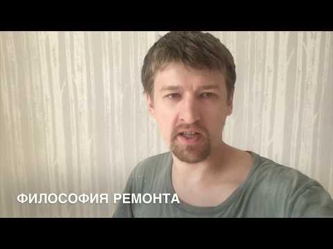 ФилософиЯ РемонтА Лайф Хак Удаление Стыков Светлых Обоев