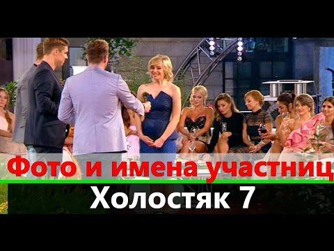 Участницы Холостяк 7 Фото и имена