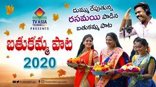 MLA Rasamayi Bathukamma Song 2020 | Rasamayi Nota Bathukamma paata | Vijayalakshmi | TVASIATELUGU