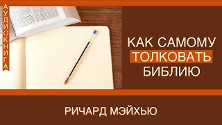 13.  Авторитет Библии в твоей жизни - Ричард Мейхью (Как самому толковать Библию?)