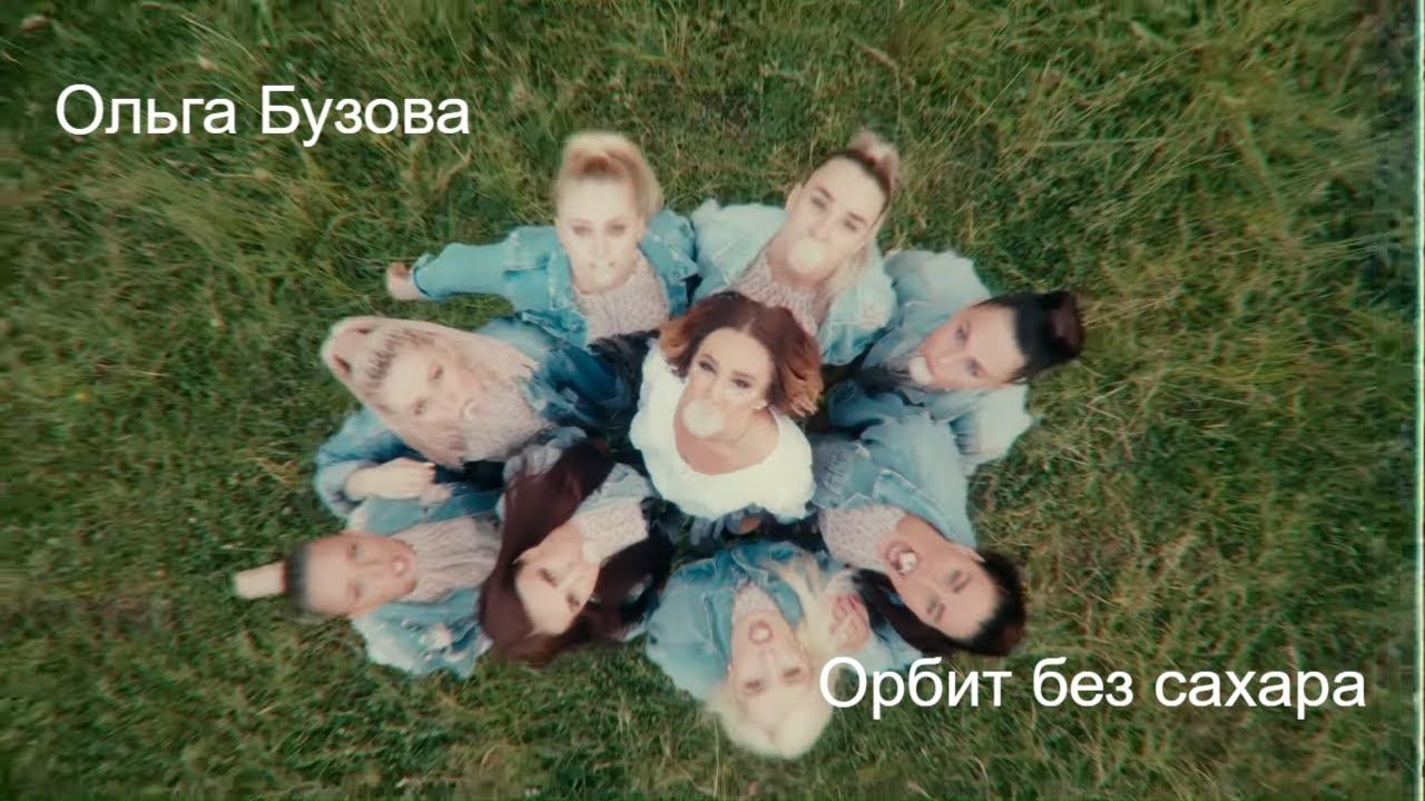 Ольга Бузова - «Орбит без сахара» mood video при участии балета Тодес