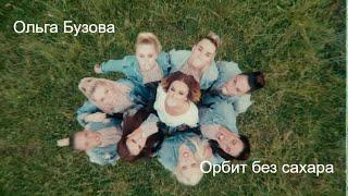 Смотреть клип Ольга Бузова - Орбит Без Сахара | Mood Video