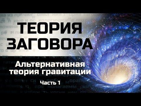 Альтернативная теория гравитации. Часть 1