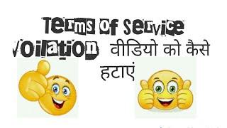 Terms Of Service Voilation वीडियो को कैसे हटाएं !!! AR Lovely