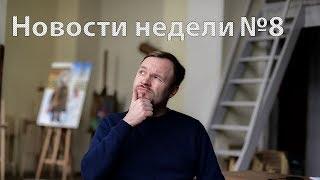 Смотреть видео Москва: новости недели №8 онлайн
