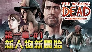 The Walking Dead :A New Frontier 第一章 #1 - 新人物新開始