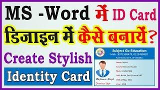 माइक्रोसॉफ्ट वर्ड में स्टाइलिश ID Card कार्ड कैसे बनाते हैं ? Make  Stylish ID Card in MS Word