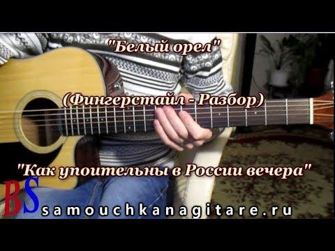 Видеоурок как упоительны в россии вечера на гитаре