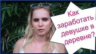 2⃣0⃣1⃣7⃣ Как заработать в интернете 18 000 Рублей за 20 минут !!!