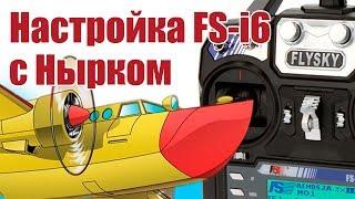 видео: Моделист-конструктор. Настройка FlySky FS-i6 c Нырком | Хобби Остров.рф