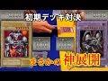【初期】昔のカードだけでデュエルしてみた【遊戯王】
