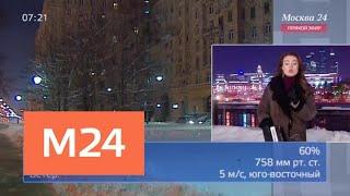 """""""Утро"""": атмосферное давление резко вырастет в Москве 8 февраля - Москва 24"""