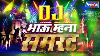 bhau-mana-samrat-dj-songs