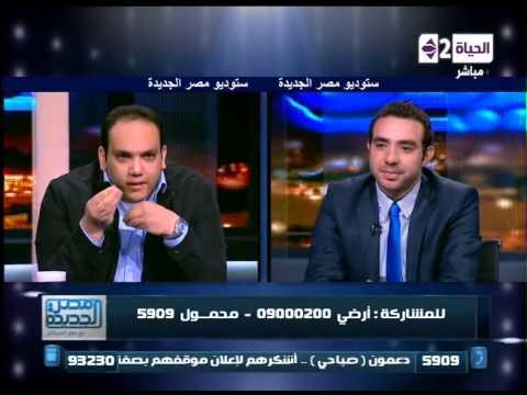 مصر الجديدة -مؤسس أسف يا ريس للغزالى :فى ثورة تجيب جاسوس أنت فاشل - ويرد:أنا مبتكلمش بإسم الشعب
