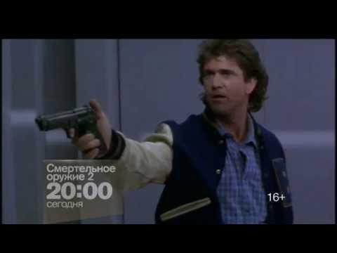 ТНТ-Комедия - Смертельное оружие 2