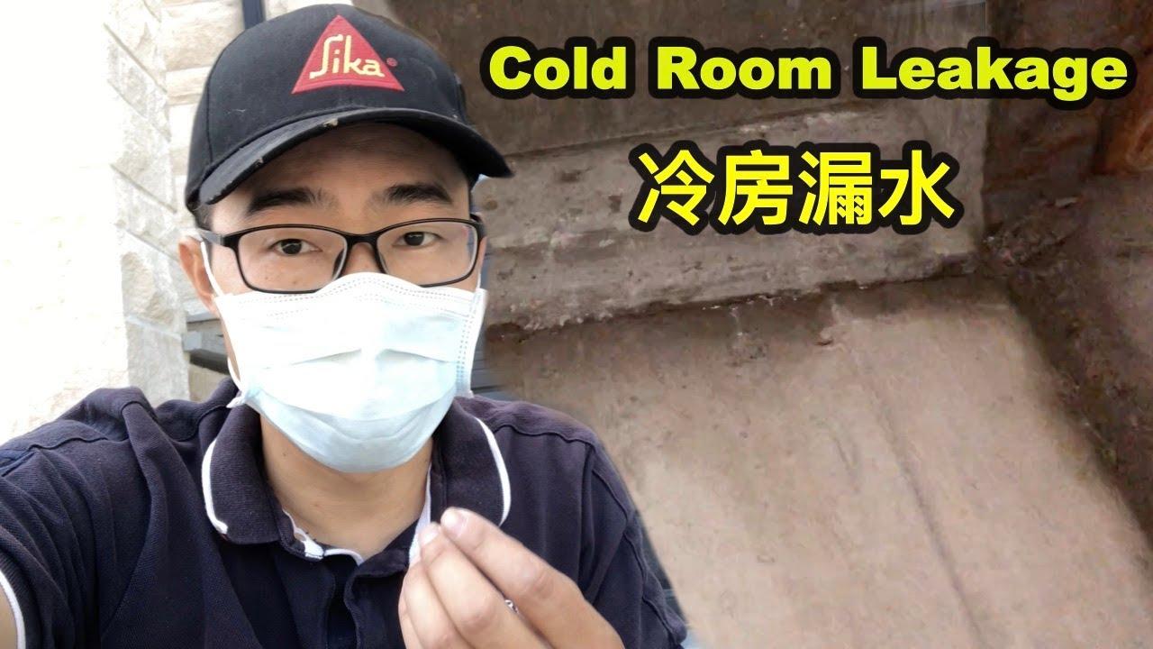 地下室冷房漏水, 如何避免 Cold room leakage, cause and fix