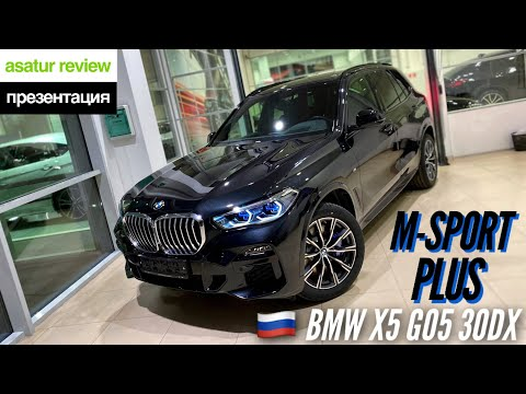 🇷🇺 Презентация BMW X5 G05 30d XDrive M-Sport Plus