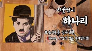 유화드로잉 : 슬기로운 집콕생활  (feat. L7호텔…