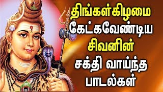 LORD SIVA LIBERATES FROM CRISIS AND MAKES YOU VICTORIOUS | Lord Shiva Tamil Devotional Songs