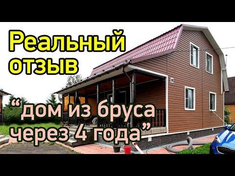 🏠 Дом 7 на 9 из бруса через 4 года. Видео от Заказчицы 💝