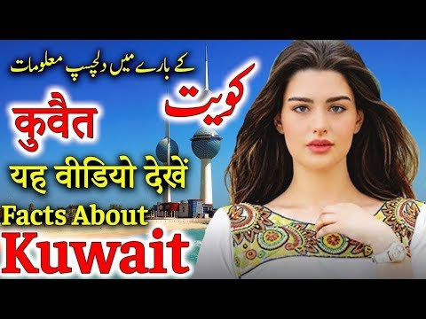 Kuwait A Rich Country कुवैत गजब का देश // Kuwait amazing country