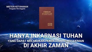 Klip Film(4)Hanya Inkarnasi Tuhan yang Dapat Melakukan Pekerjaan Penghakiman di Akhir Zaman